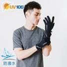 UV100 防曬 抗UV-防潑水反光觸控手套-男