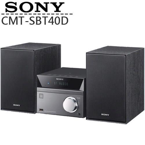 SONY CMT-SBT40D 床頭音響 藍芽音響 支援 CD FM 藍芽NFC 刷卡享分期 免運