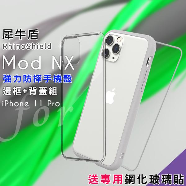 RhinoShield 犀牛盾 Mod NX 強力防摔邊框+背蓋手機殼 for iphone 11 Pro -淺灰 送專用鋼化玻璃貼