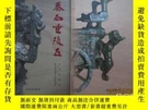 全新書博民逛書店秦西垂文化論集Y27913 康世榮主編 文物出版社 ISBN:9
