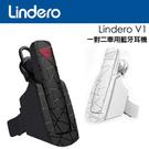 [NOVA成功3C]Lindero V1 一對二車用藍牙耳機  喔!看呢來