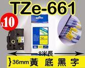 [ 原廠 含稅價 x10捲 Brother 36mm TZe-661 黃底黑字 ] 兄弟牌 防水、耐久連續 護貝型標籤帶 護貝標籤帶