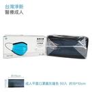 歐文購物 台灣製淨新口罩一包(50入) 超商限18盒 撞色 特殊色 口罩 彩色口罩