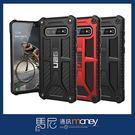 UAG 三星 Galaxy S10/S10+ 頂級版耐衝擊保護殼/手機套/防震殼/手機殼/防摔殼/防刮傷【馬尼】