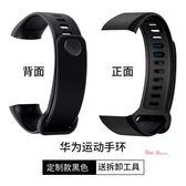 錶帶 華為手環錶帶運動手環定製腕帶 ers-b19/b29智慧運動手環GPS版替換帶配件 5色