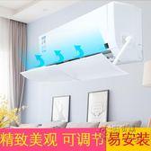 空調擋風板 空調擋風板防直吹格力壁掛式臥室月子嬰幼兒出風口擋板導風罩通用衣櫥秘密