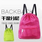游泳包 游泳裝備 干濕分離收納包雙肩背包男女兒童通用沙發包泳衣收納包 8色 交換禮物