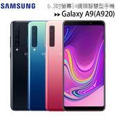 Samsung Galaxy A9 (A920) 4鏡頭前後2400萬畫素智慧手機◆送藍芽自拍棒腳架組