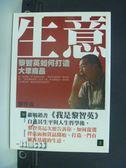 【書寶二手書T9/財經企管_OIF】生意_黎智英