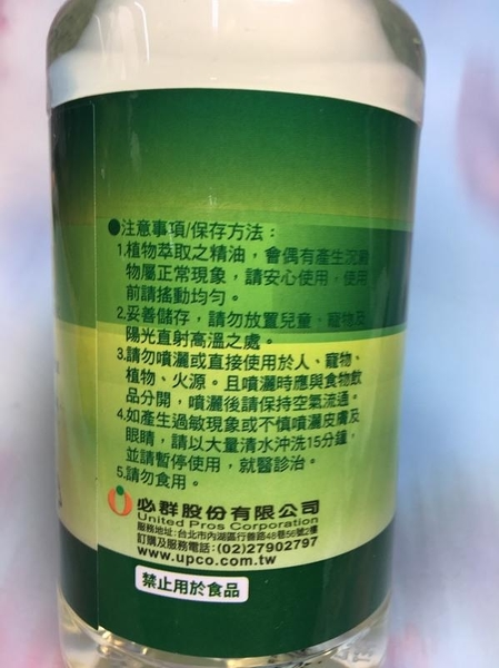 【優品 木之薈香茅油525ml】900777驅蚊 驅蟲 防蚊【八八八】e網購