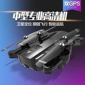 無人機 四軸航模成人遙控飛機直升無人機航拍高清專業超長續航智慧飛行器 免運 DF 維多原創