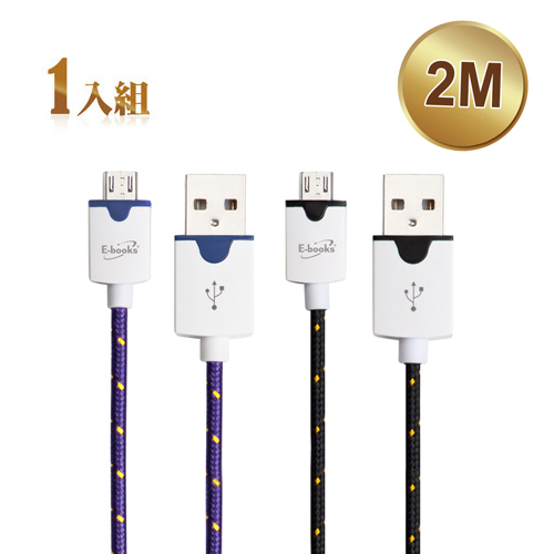 E-books X4 Micro USB 圓編織充電傳輸線 2m
