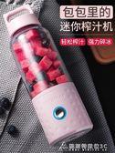 vitamer維他命榨汁杯電動便攜榨汁機水果奶昔攪拌碎冰塑膠水杯子  酷斯特數位3c