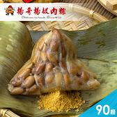 《好客-楊哥楊嫂肉粽》花生粽(90顆/包)(免運商品)_A052023
