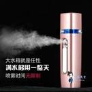 蒸臉器 便攜補水儀納米噴霧器充電寶式手持...