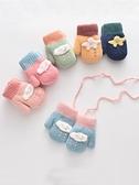 可愛嬰幼兒童手套秋冬季寶寶1-2歲男童女童連指加厚加絨冬天保暖 怦然心動