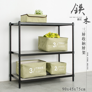 【dayneeds】鐵木藝匠90x45x75公分三層烤黑清水模收納層架
