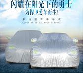 車衣 車衣車罩防曬防雨防塵遮陽隔熱防風新防護專用四季外套套子汽車套igo  瑪麗蘇