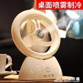 加濕器風扇噴霧迷你充電辦公室桌面上超靜音小型USB台式小電風扇 三角衣櫃
