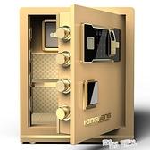 紅光保險柜家用小型辦公保險箱45/60cm防盜全鋼指紋保管箱夾萬床頭隱形入墻 ATF 喜迎新春