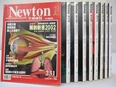 【書寶二手書T1/雜誌期刊_JL6】牛頓_231~240期間_9本合售_解剖新書2002