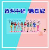 現貨👍TWICE 透明應援手牌  演唱會加油 手幅E762-B【玩之內】韓國 周子瑜 林娜蓮 momo
