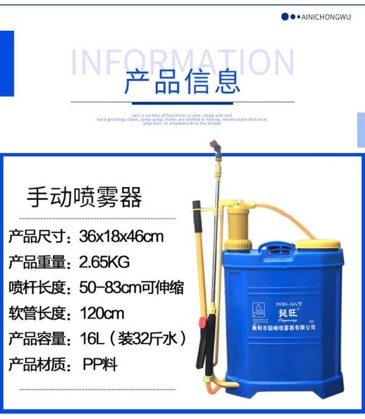 16L農用手動噴霧器手壓式打藥機大功率20L電動噴壺雙泵防疫消毒機 1995生活雜貨