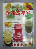 【書寶二手書T2/餐飲_ISY】新鮮蔬果汁_松田智惠子