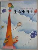 【書寶二手書T1/少年童書_EWU】生命小鬥士_溫小平