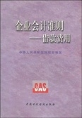 二手書博民逛書店《Accounting Standards for Business Enterprises: Borrowing Costs》 R2Y ISBN:7500551029