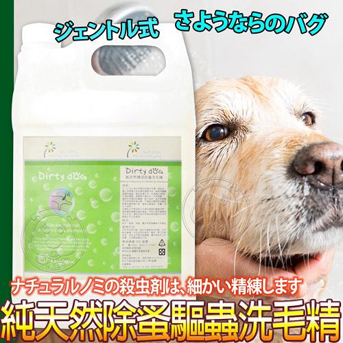 【培菓平價寵物網】台灣製造Dirty Dog《犬用》純天然防蚤驅蟲洗毛精-1加侖/瓶