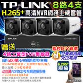 監視器 8路4支監控套餐 NVR TP-LINK 500萬監控主機 4MP鏡頭 H.265 POE 防水防塵