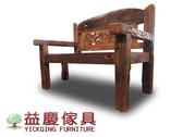 【大熊傢俱】愛莎堡老柚木組椅 客廳組椅 木製沙發 實木 原木椅子 茶几 數千坪展示店