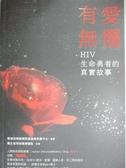 【書寶二手書T4/勵志_GID】有愛無懼:HIV生命勇者的真實故事_衛生福利部桃園醫院愛滋病照護