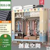 簡易衣櫃現代簡約布衣櫃鋼管加粗加固出租房用家用臥室收納掛柜子 NMS創意新品