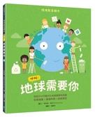 呼叫!地球需要你:環境教育繪本 你的小小行動可以為家園帶來改變 ...【城邦讀書花園】