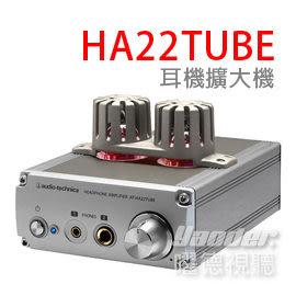 【曜德視聽】鐵三角 AT-HA22TUBE 耳機擴大機 真空管柔和音色 / 宅配免運 / 送鐵三角環保袋