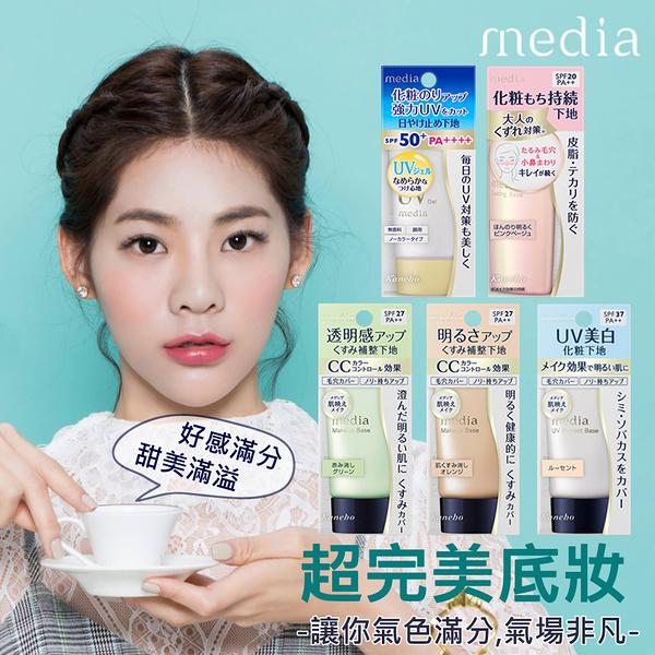 媚點美肌妝前乳 UV防護妝前乳 無瑕美肌妝前乳 防曬妝 水凝乳(5色可選)