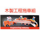 【GCT玩具嚴選】木製工程拖車組 木質拖車玩具