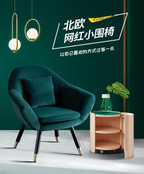 單人沙發北歐單個沙發臥室椅子現代簡約小沙發房間休閑書桌椅陽臺 小山好物
