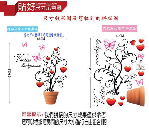 MDM57-0031【花心盆栽】環保創意壁貼