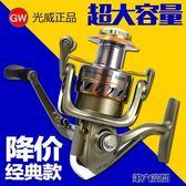 漁輪 漁輪GW.MA5000魚輪紡車輪全金屬頭海竿磯竿遠投魚線輪漁具  第六空間