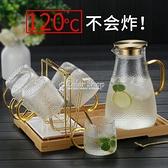 冷水壺錘紋玻璃壺耐熱防炸裂大容量多用水壺開水杯涼水壺茶壺套裝 母親節特惠