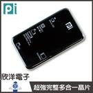 多合一晶片讀卡機 (LD-KCR01) 網路銀行/金融卡/ATM晶片卡/讀卡機/報稅/自然人憑證/相機/手機記憶卡