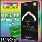 【DDBS】樂趣衛生套 保險套 加厚 12 入/片/情趣/熱銷/衛生套/超值/激情/延時/敏感