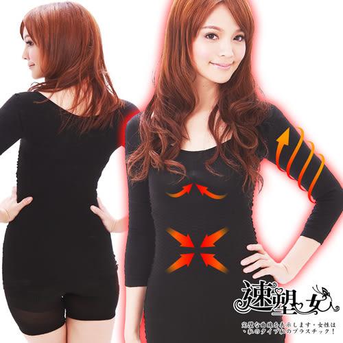 【速塑女人】240D纖塑機能-七分暖暖衣(時尚黑/浪漫粉  任選一入)