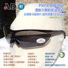 [ 台灣製 AD ] P9981 鏡腳可伸縮 抗UV 太陽眼鏡 盒裝組;合格證號:D63938
