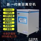 大型商用真空機食品包裝機全自動家用小型抽真空包裝封口機打包機 小艾時尚NMS