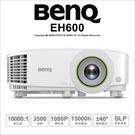 含稅免運 BenQ EH600 智慧無線會議室投影機 3500流明 WIFI連線 1080P 公司貨★可刷卡★薪創數位