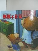 【書寶二手書T5/少年童書_ELQ】媽媽不在家_延玲玉